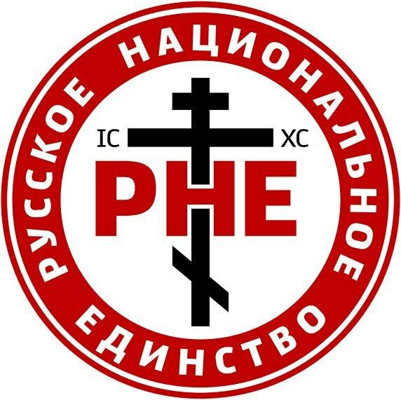 Моё мнение о Русском Национальном Единстве