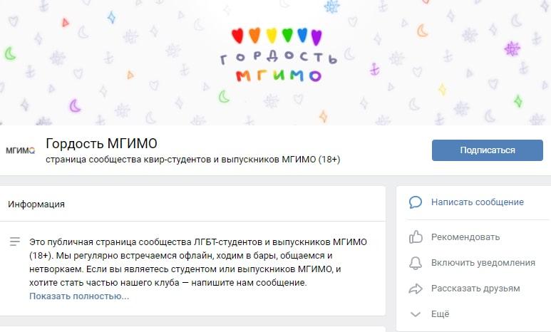 МГИМО помогает ЛГБТ-пропаганде