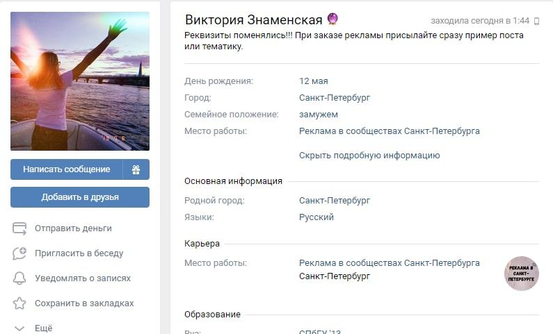 Виктория Знаменская - прокремлёвский пропагандист