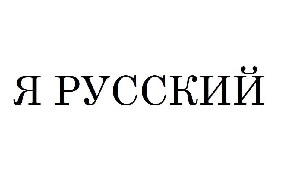 Я русский — изображения