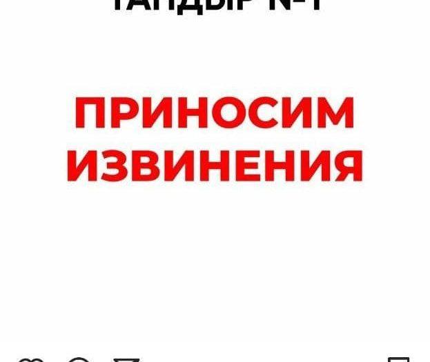 Тандыр извинился перед русской нацией