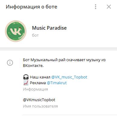 Как перенести музыку из ВКонтакте в Telegram?