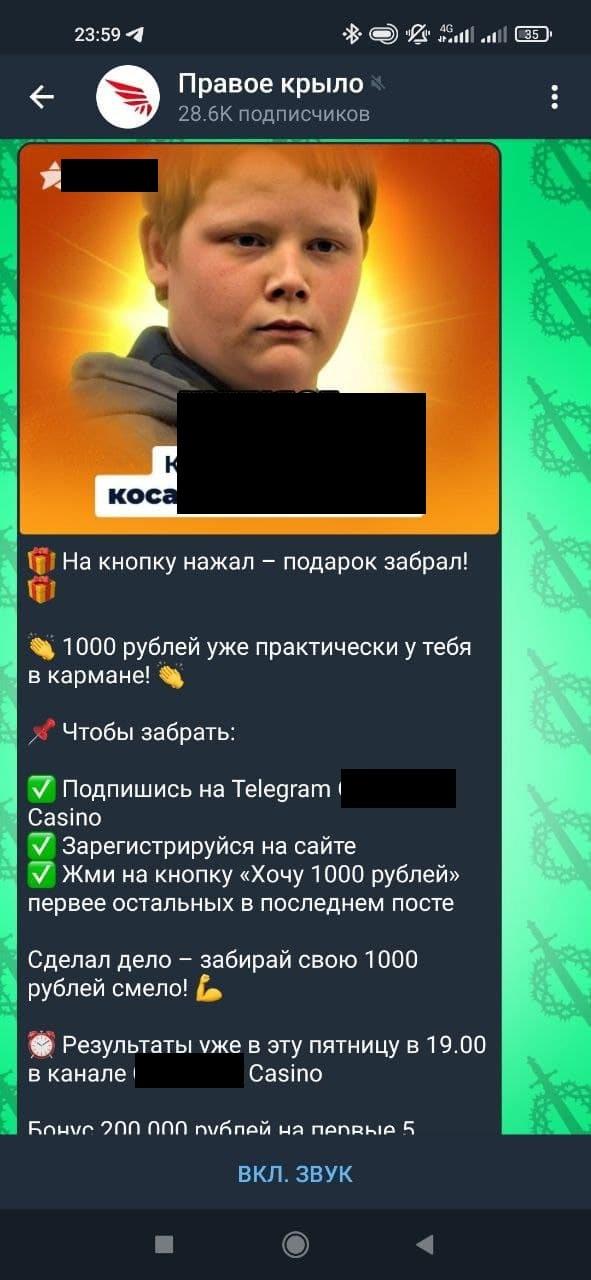 Типичная реклама в правых каналах Telegram