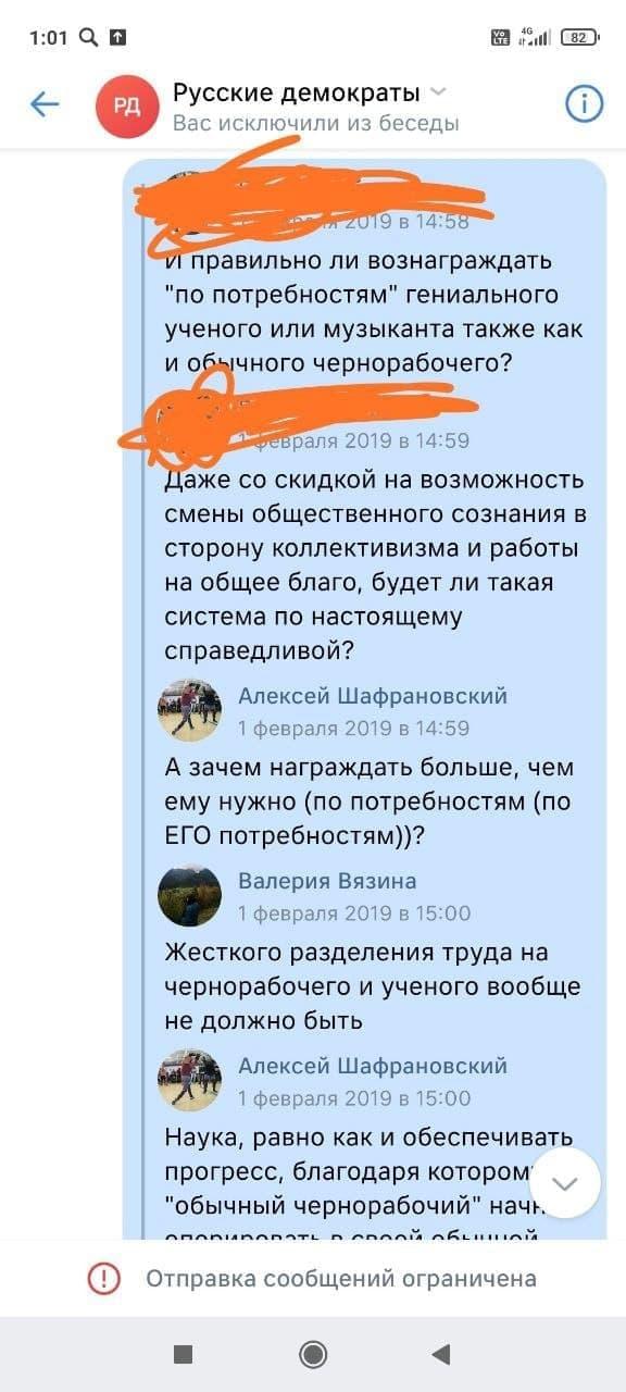 "Роберт Райт, ""русский демократ"""