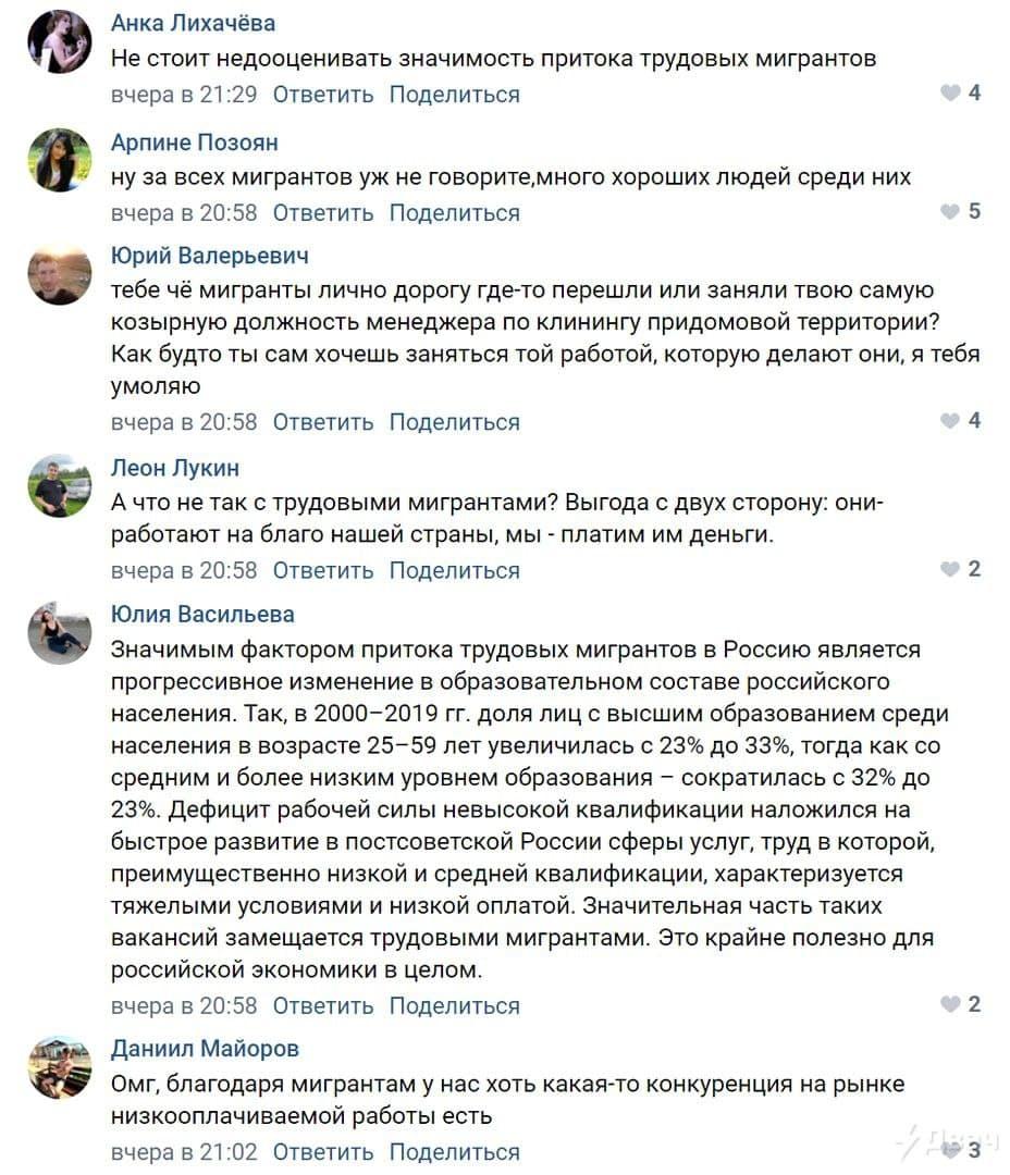 Боты в Вконтакте защищали мигрантов