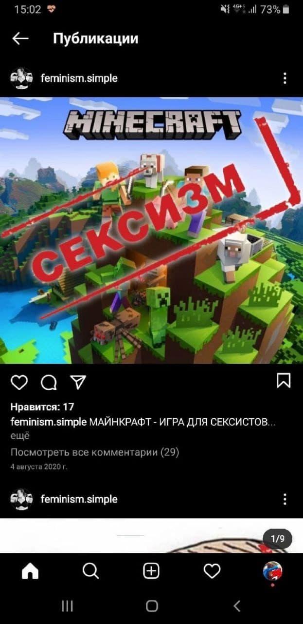 Феминистки назвали Minecraft игрой сексистов
