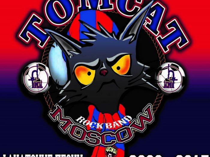 Tom Cat - Постой, фанат | Текст песни | Скачать