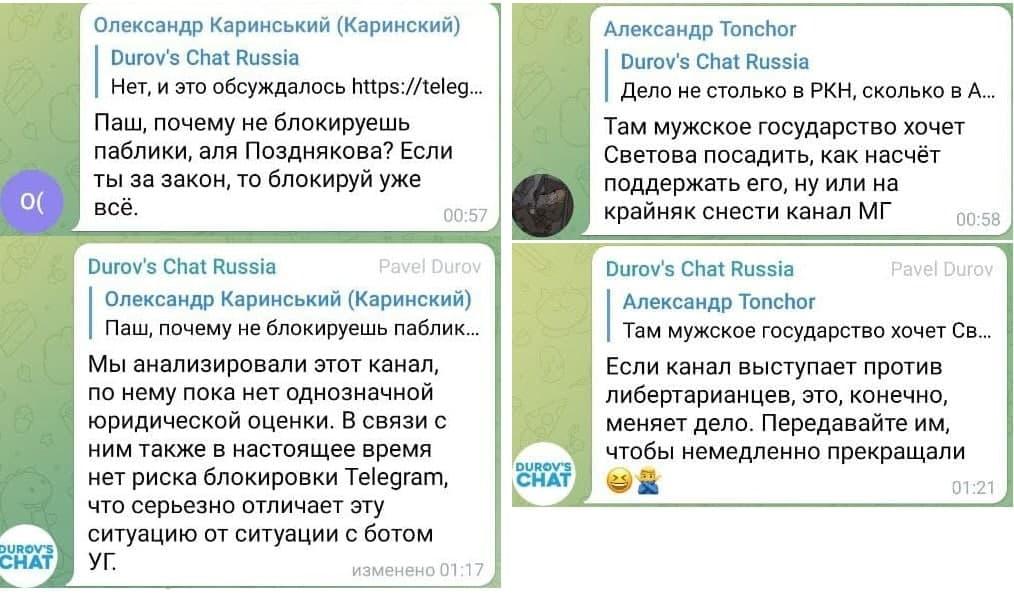 Павел Дуров высказался о канале Позднякова