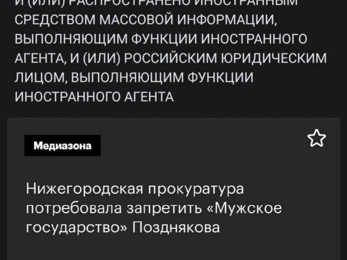 Левые поддержали цензуру от российских властей