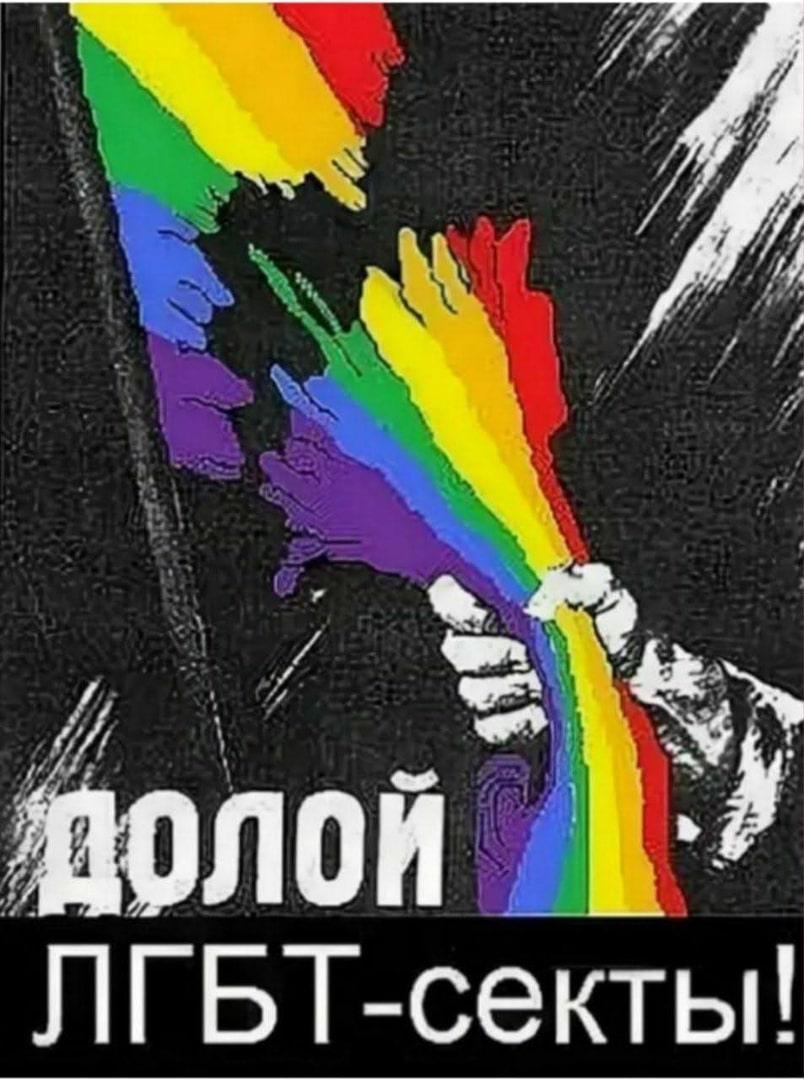 Изображения против ЛГБТ